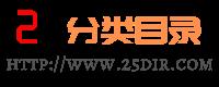 25分類目錄(lu)網站大全